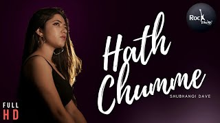 Hath Chumme - Female Version | Latest Punjabi Song | Ammy Virk | B Praak | Jaani | Rockfarm