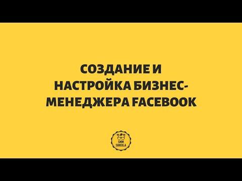 Создание и базовая настройка бизнес менеджера Facebook