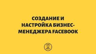 Створення і базова настройка бізнес менеджера Facebook
