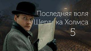Последняя воля Шерлока Холмса - Запретная любовь. Часть 5