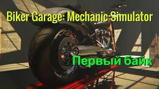 Biker Garage Mechanic Simulator Первый байк