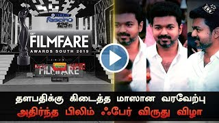 Thalapathy Vijay Gethu Moments | Massive Opening of Film Fare Awards 2019 | Sarkar