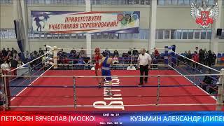 Бокс. Первенство ЦФО. Четвертьфинал. 63 кг. Петросян - Кузьмин