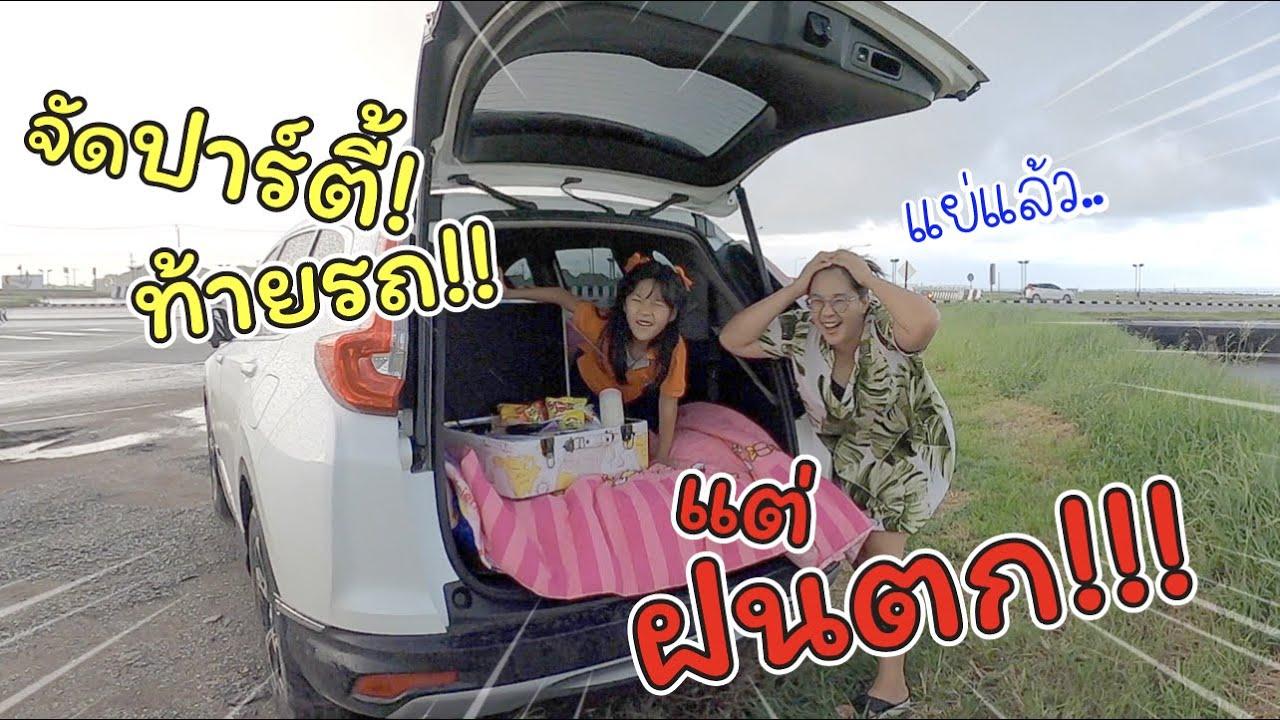 เซอร์ไพรส์! จัดปาร์ตี้ท้ายรถ แต่เจอฝนตก!! | แม่ปูเป้ เฌอแตม Tam Story