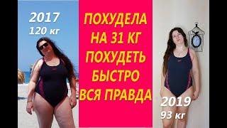 Похудеть быстро Похудеть к лету Похудела на 31 кг Вся правда о быстром похудении
