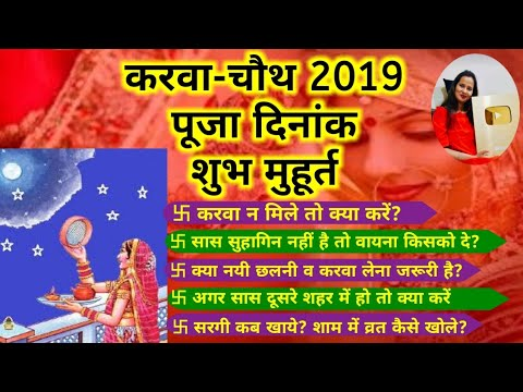 Karva Chauth Pooja Vidhi | Latest Marathi | Karvachauth Special 2015| FULL STORY of Karva Chauth from YouTube · Duration:  3 minutes 16 seconds