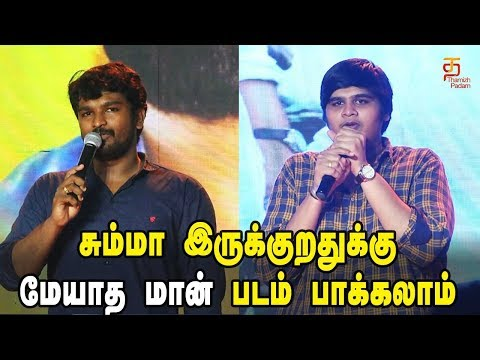 Karthik Subbaraj and Rathna Kumar Speech...