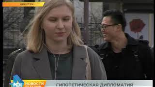 Насколько велика угроза войны из-за резкого обострения отношений США и России, обсуждают в Иркутске
