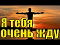 Песня Я ТЕБЯ ОЧЕНЬ ЖДУ Алика Смехова самые красивые грустные лучшие песни клипы про любовь mp3