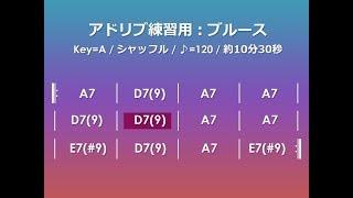 アドリブ練習用音源 ブルース シャッフル Key=A ♪=120 約10分30秒 thumbnail