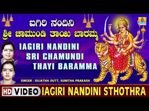 Iagiri Nandini Sthothra -ಐಗಿರಿ ನಂದಿನಿ ಶ್ರೀ ಚಾಮುಂಡಿ- Iagiri Nandini Chamundi Video Song