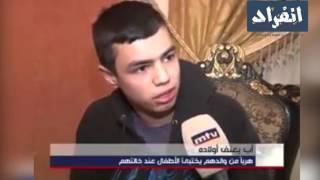 انتقام على الطريقة اللبنانية..أب يجرد أبنائه من ملابسهم وسط ثلوج جبال لبنان لإذلال زوجته (فيديو وصور)
