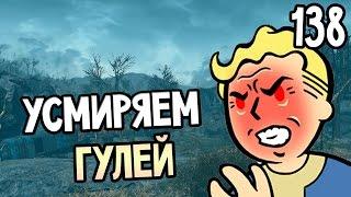 Fallout 4 Прохождение На Русском 138 УСМИРЯЕМ ГУЛЕЙ