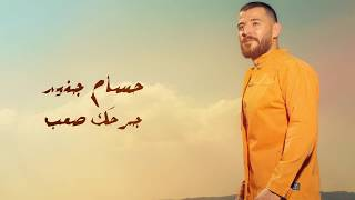 حسام جنيد جرحك صعب || (Hossam Jneed jar7ak sa3ob  (Official Music Video