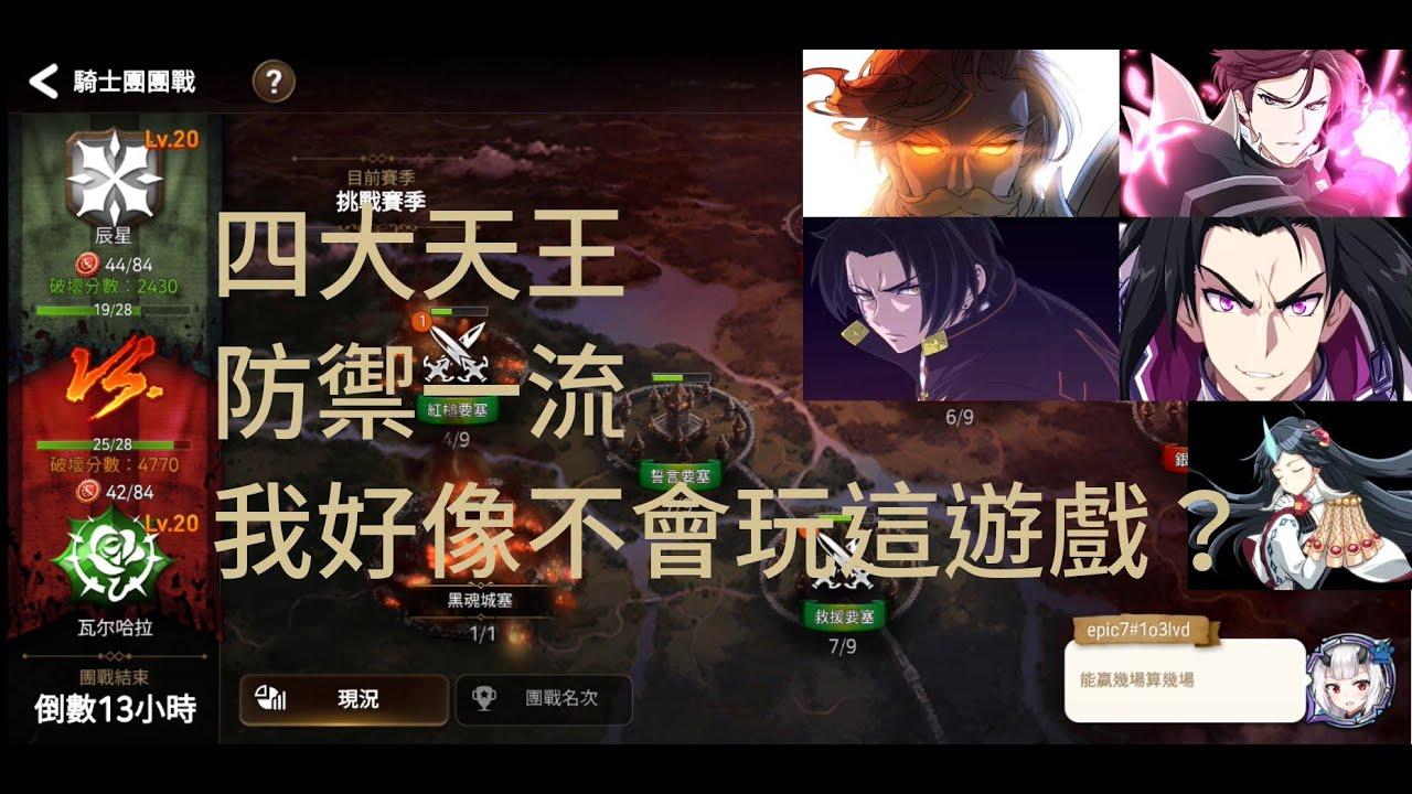 【第七史詩】團戰GVG 五位四大天王防禦一流 我好像不會玩這遊戲?