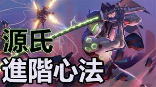鬥陣特攻 ➤最狂源氏 - 進階教學 | Overwatch - Genji Guide thumbnail