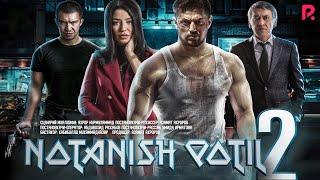 Notanish qotil 2 (o'zbek film) | Нотаниш котил 2 (узбекфильм) 2019