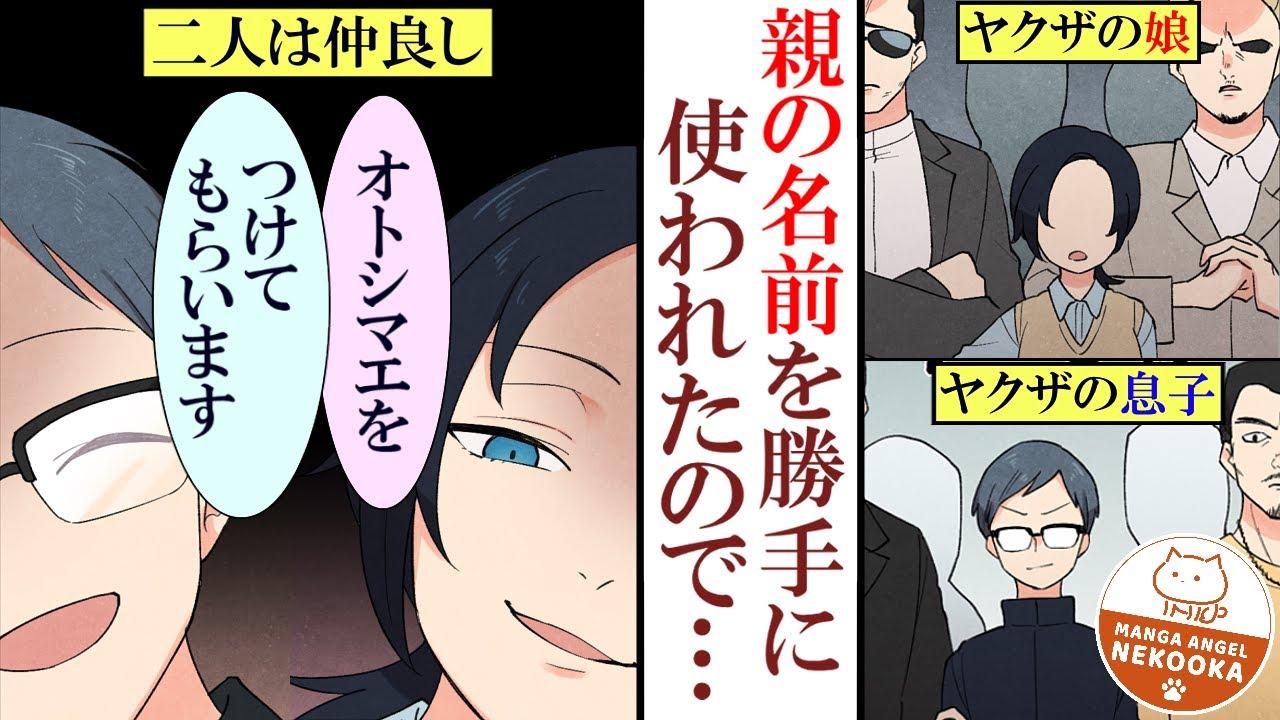 【漫画】実家がヤクザコンビ、組の名前を勝手に使っていたDQNにオトシマエをつけさせる。