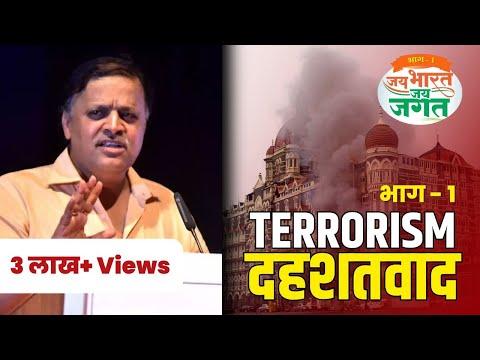 Jai Bharat Jai Jagat   Terrorism (Dahshatvad)   Avinash Dharmadhikari (Ex-IAS)