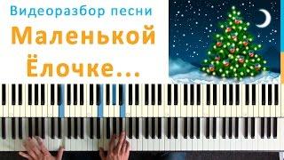 Маленькой елочке холодно зимой - как сыграть на пианино
