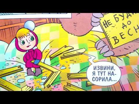 Маша и Медведь | ЛЕДНИКОВЫЙ ПЕРИОД! живые картинки | UKA