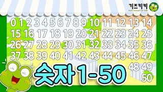 (12분)[숫자쓰기1-50] 숫자 쓰기 0-50 | 숫…