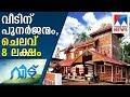 Veedu: Budget Renovation project  | Manorama News