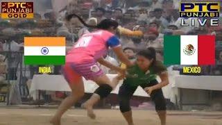 India V/S Mexico Women's | Dr. B. R. Ambedkar 6th World Cup Kabaddi Punjab 2016