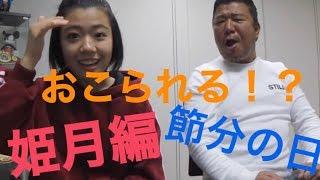 【節分の日】姫月編 父が娘に喝を注入! 亀田姫月 検索動画 6