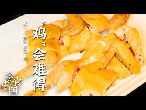 陸綜-美食中國-20210813-所謂無雞不成歡 沒有什麼是吃一頓雞解決不了的如果有那就再來只雞——雞會難得特輯