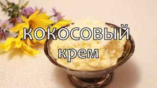 видео кокосовый крем