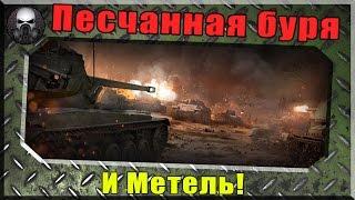 Песчанная буря и Метель в Танках ~World of Tanks~