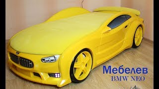 объемная кровать машина BMW NEO бмв нео обзор и отзыв покупателей