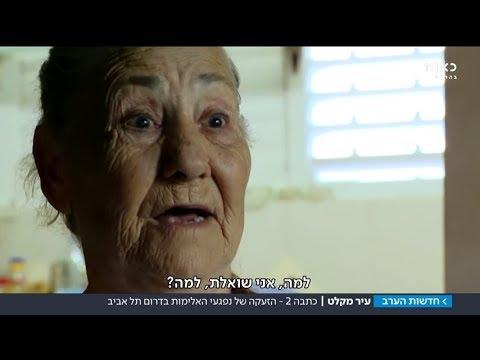 הזעקה של נפגעי האלימות בדרום תל אביב | מתוך חדשות הערב 23.10.17