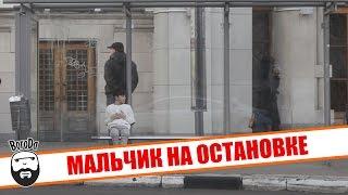 Мальчик на автобусной остановке Россия /Would You Help A Freezing Child Russia? (Social Experiment)(Социальный эксперимент. Как прохожие люди отреагируют на мальчика, который сидит на автобусной остановке..., 2014-12-01T20:44:45.000Z)