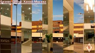 Смотреть видео WIKIMETRIA  Бизнес-центр: Ханой-Москва   АРЕНДА ОФИСА В МОСКВЕ онлайн