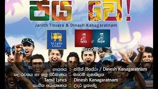 """Jaya We!"" (Official T20 Anthem - Sri Lanka Cricket - 2014)"