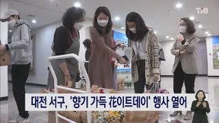 [21.03.12] 대전 서구, '향기 가득 花이트데이…