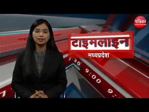 WATCH MADHYA PRADESH AND ACHHATTISGARH'S BIG NEWS ONLY ON PATRIKA STATE BULLETIN