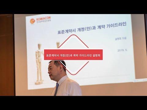만화/웹툰 표준계약서 개정(안)과 계약 가이드라인 하이라이트