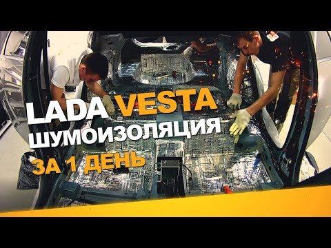 Шумоизоляция Lada Vesta за 1 день. Уровень Норма. АвтоШум.
