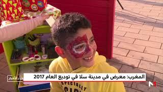 المغرب: معرض في مدينة سلا في توديع العام 2017