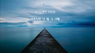 박강성 - 이 못난 사랑아  [드라마 '천사의 선택' OST]