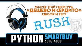 Гарнитура SmartBuy RUSH Python