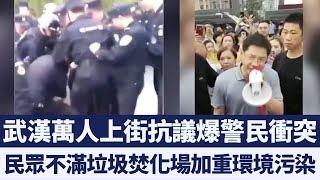 武漢民眾不滿環境加重污染  萬人上街抗議爆警民衝突|新唐人亞太電視|20190705
