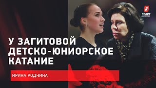 РОДНИНА Проблемы российских фигуристок Кубок России в новом городе Будущее Загитовой