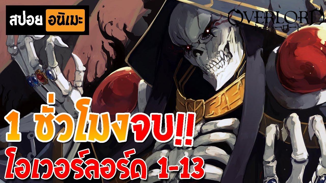 สปอยอนิเมะ 🎃 Overlord(โอเวอร์ลอร์ด) จบใน 1 ชั่วโมง - จอมมารพิชิตโลก!!