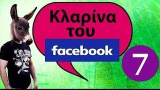 Ponzi | Μ@λάκες του Facebook #7