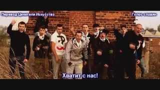 Basti - Mam Już Dość (перевод с польского)