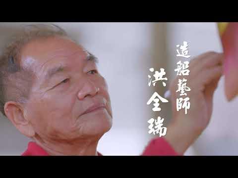 高雄愛河端午龍舟文史紀錄片